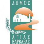 Δήμος Αγίας Βαρβάρας: Συνταγογράφηση και φάρμακα