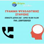 Η γραμμή ψυχολογικής στήριξης του Δήμου Βόλβης