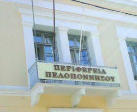 Βοήθεια σε 18.000 νοικοκυριά από την Περιφέρεια Πελοποννήσου, μέσω του ΤΕΒΑ