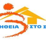 Σε επέκταση του «Βοήθεια στο Σπίτι» προσβλέπει ο Δήμος Χαλανδρίου