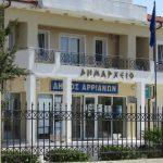 Πρόσκληση εκδήλωσης ενδιαφέροντος συμμετοχής στα τμήματα μάθησης του Κ.Δ.Β.Μ. Δήμου Αρριανών