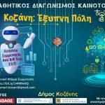 Δήμος Κοζάνης: Στην τελική ευθεία ο Διαγωνισμός Καινοτομίας