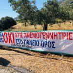 """Δήμοι Λαυρεωτικής και Σαρωνικού: """"Ενωμένοι και αποφασισμένοι να υπερασπιστούμε το Πανί»"""