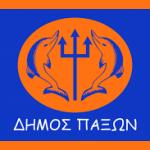 Προμήθεια υλικών απολύμανσης για τις σχολικές μονάδες του Δήμου Παξών