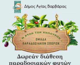 Ο Δήμος Αγίας Βαρβάρας διανέμει δωρεάν παραδοσιακά φυτά