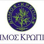 Δήμος Κρωπίας: Προσωρινές πεζοδρομήσεις στο κέντρο της πόλης για τη στήριξη της εμπορικής αγοράς