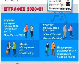 Συνεχίζει την επιτυχημένη λειτουργία του το Κοινωνικό Φροντιστήριο του Δήμου Αγίου Δημητρίου