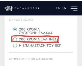 Επιτροπή Αγγελοπούλου: Είμαστε 200 χρόνια Έλληνες – Και πριν τι ήμασταν; – Διώξτε τους εφιάλτες