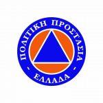 Ο Δήμος Δελφών θωρακίζει ακόμα περισσότερο την Πολιτική Προστασία