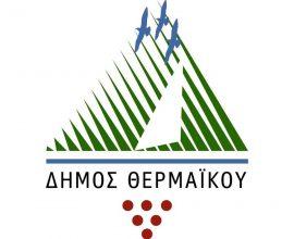Δήμος Θερμαϊκού: Διανομή από το ΤΕΒΑ στους δικαιούχους του προγράμματος ΚΕΑ
