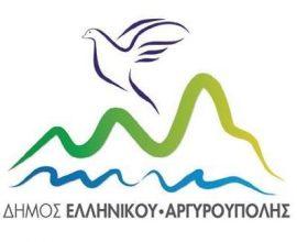 Η πρώτη αντίδραση του Δήμου Ελληνικού – Αργυρούπολης μετά το «μπλόκο» του ΣτΕ στην μεταβίβαση ακινήτων στην ΕΤΑΔ