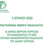 Ο Δήμος Σερρών εγκαινιάζει το σύστημα Κοινόχρηστων Ποδηλάτων στο πλαίσιο της Ημέρας Ποδηλάτου