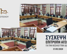 Δήμος Διδυμοτείχου: Συνεδριάζει η Επιτροπή Αγώνα για τη Νοσηλευτική Διδυμοτείχου