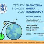 World Bicycle Day: Ποδηλατάδα προς τους αμπελώνες του Κορυθίου οργανώνει ο Δήμος Τρίπολης