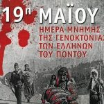 Οι Γερμανοί, ήταν οι ηθικοί αυτουργοί των εγκλημάτων, της Γενοκτονίας του Ποντιακού Ελληνισμού από τους Νεότουρκους