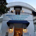 Δήμος Παλαιού Φαλήρου: Φωταγώγηση του κτιρίου Φλοίσβου από τους ασθενείς με σκλήρυνση κατά πλάκας