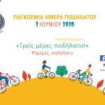 Δήμος Βισαλτίας: Εορτασμός της Παγκόσμιας Ημέρας Ποδηλάτου με την διαδικτυακή καμπάνια «τρεις μέρες ποδήλατο»