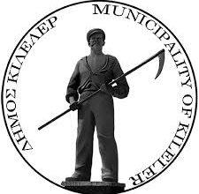 Δήμος Κιλελέρ: Ανακοίνωση για πρόσληψη προσωπικού διάρκειας τεσσάρων (4) μηνών
