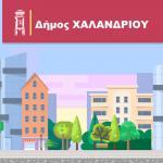 Νέα εθελοντική αιμοδοσία στον Δήμο Χαλανδρίου