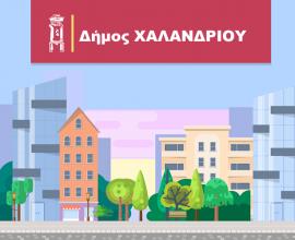 Δήμος Χαλανδρίου: Κλειστό για δύο ημέρες το γήπεδο μπάσκετ στο «Ν. Πέρκιζας» λόγω κρούσματος κορονοϊού