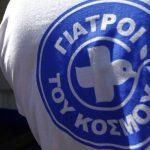 Δράση δικτύωσης του Δήμου Κερατσινίου- Δραπετσώνας με την οργάνωσης «ΓΙΑΤΡΟΙ ΤΟΥ ΚΟΣΜΟΥ»