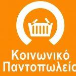 Ευχαριστές του Δήμου Κόνιτσας για την προσφορά της Τράπεζας Τροφίμων Θεσσαλονίκης στο Κοινωνικό Παντοπωλείο