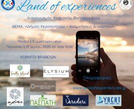 Διαγωνισμός ψηφιακής φωτογραφίας από τον Δήμο Χερσονήσου
