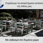 Δήμος Π. Φαλήρου: Ρυθμίσεις για την ανάπτυξη τραπεζοκαθισμάτων σε κοινόχρηστους χώρους από Καταστήματα Υγειονομικού Ενδιαφέροντος