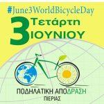 Ο Δήμος Κατερίνης και η Ποδηλατική Από – Δράση Πιερίας γιορτάζουν την Παγκόσμια Ημέρα Ποδηλάτου