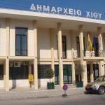 Λειτουργία της Ταμειακής Υπηρεσίας των Νομικών Προσώπων του Δήμου Χίου από τη Δευτέρα (1/6)