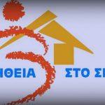 Από σήμερα οι αιτήσεις για τις 2.909 θέσεις στο «Βοήθεια στο Σπίτι»