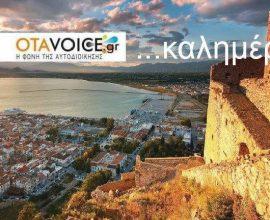 Και την Κυριακή (27/9) η ενημέρωση σας είναι στο OTAVOICE!