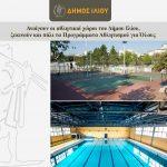 Ανοίγουν οι αθλητικοί χώροι του Δήμου Ιλίου,  ξεκινούν και πάλι τα Προγράμματα Αθλητισμού για Όλους