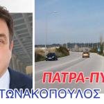 Αντωνακόπουλος: «Ο ΔΡΟΜΟΣ ΠΑΤΡΑ – ΠΥΡΓΟΣ στο σημείο μηδέν»