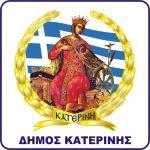 Επαναφορά διευρυμένου ωραρίου λειτουργίας των ΚΕΠ του Δήμου Κατερίνης