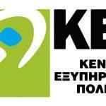 Δήμος Κορινθίων: Σε πλήρη λειτουργία το ΚΕΠ Τενέας μετά την μεταστέγασή του