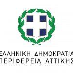 Με πλειοψηφία εγκρίθηκε από το Π.Σ. Αττικής η Σύσταση Αναπτυξιακού Οργανισμού ΟΤΑ Περιφέρειας Αττικής