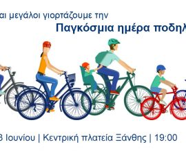 Ο Δήμος Ξάνθης γιορτάζει την Παγκόσμια Ημέρα Ποδηλασίας