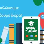 Στον Δήμο Βριλησσίων εκπαιδευόμαστε δημιουργικά: e-Ανακύκλωσε & λάβε μέρος στην κλήρωση για ένα Tablet