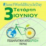 Δήμος Κατερίνης και Ποδηλατική Από – Δράση: Γιορτάζουν με ποδηλατοβόλτα την Παγκόσμια Ημέρα Ποδηλάτου
