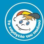 Δήμος Αγίας Παρασκευής: Bazaar αγάπης από «Το Χαμόγελο του Παιδιού»