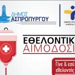 Δήμος Ασπροπύργου: 2η Εθελοντική Αιμοδοσία