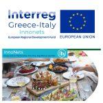ΠΙΝ: Αύριο (6/7) η ενημερωτική εκδήλωση για τους φορείς του αγροτοδιατροφικού τομέα στη Λευκάδα