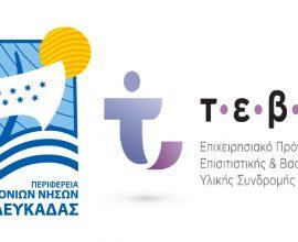 Π.Ε. Λευκάδας: Την Τετάρτη (15/7) η νέα διανομή Τροφίμων & Υλικών στους δικαιούχους ΤΕΒΑ