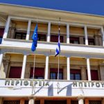 Στο Ε.Π. Περιφέρειας Ηπείρου η  «Αποχέτευση ακαθάρτων οικισμών Δήμου Αρταίων»