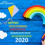 Δήμος Παλαιού Φαλήρου: Θερινό Πρόγραμμα Ημερήσιας Δημιουργικής Απασχόλησης Παιδιών 2020