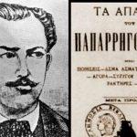 ΛΟΓΟΤΕΧΝΙΚΕΣ ΔΙΑΔΡΟΜΕΣ: Δημήτριος Παπαρρηγόπουλος (1843-1873): Ο ελπίζων εις το μέλλον ρομαντικός ποιητής