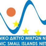 Ελληνικό Δίκτυο Μικρών Νησιών: «Τα Νησιά μας έχουν τρομερές δυνατότητες και τις στηρίζουμε»