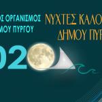Δήμος Πύργου: Νύχτες καλοκαιριού 2020 από τον ΔΟΠΠ-Αυτό το καλοκαίρι δεν θα χαθεί!