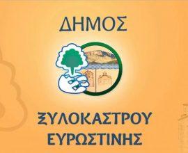 Δήμος Ξυλοκάστρου – Ευρωστίνης: Σε πιλοτική λειτουργία η ιστοσελίδα του Ν.Π.Δ.Δ. «ΗΛΙΑΣ ΚΑΤΣΟΥΛΗΣ»